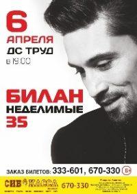 Концерт Димы Билана