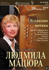 Концерт Людмилы Мацюры