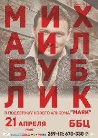 Концерт Михаила Бублика в Иркутске