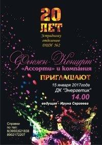 Концерт «Ассорти и компания» в Ангарске