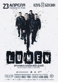 Концерт группы «Lumen»