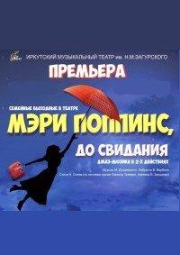 Мюзикл «Мэри Поппинс, до свидания!» в Иркутске