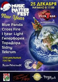 Концерт «Music Matter Fest» в Иркутске