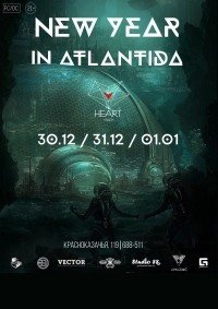 Вечеринка «New Year in Atlantida»