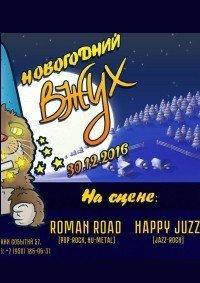 Концерт «Новогодний ВЖУХ» в Иркутске