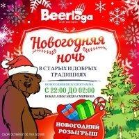 Новогодняя ночь в «BeerLoga» в Ангарске