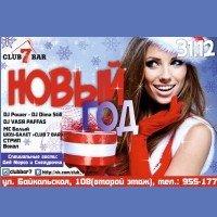 Новый год в «Club 7 Bar» в Иркутске