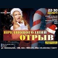 Вечеринка «Предновогодний отрыв» в Иркутске