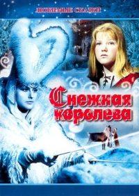 Спектакль «Снежная королева» в Иркутске