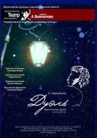 Спектакль «Дуэль» в Иркутске