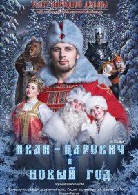 Музыкальная сказка «Иван-Царевич и Новый год» в Иркутске