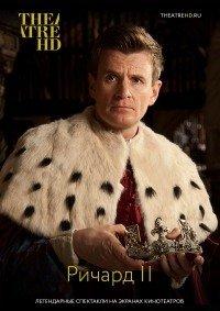 Театральный киносезон «Ричард II»