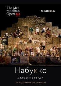 Театральный киносезон «Набукко» в Иркутске