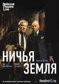 Театральный киносезон «Ничья земля» в Иркутске