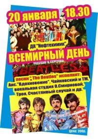 Всемирный день «The Beatles» в Ангарске