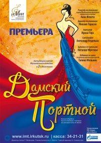 Спектакль «Дамский портной»