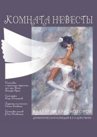 Спектакль «Комната невесты» в Иркутске