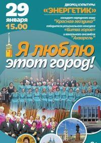 Концерт «Я люблю этот город!» в Ангарске