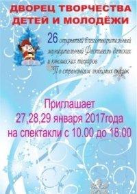 Фестиваль «По страничкам любимых сказок» в Ангарске