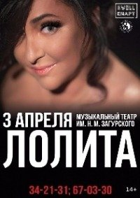 Концерт Лолиты в Иркутске