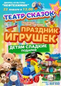 Сказочное представление «Праздник игрушек» в Ангарске