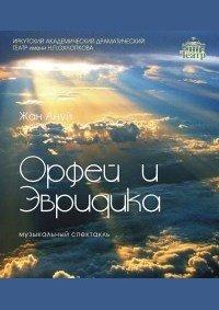 Спектакль «Орфей и Эвридика» в Иркутске