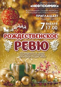 Концерт «Рождественское ревю»
