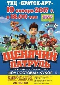 Спектакль «Щенки спешат на помощь» в Братске