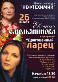 Концерт Евгений Смольяниновой в Ангарске