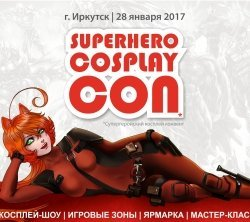 Фестиваль «Superhero Cosplay-con 2017»