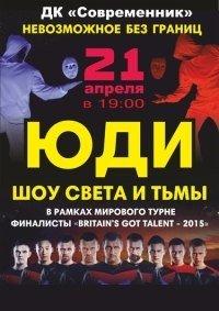 «ЮДИ. Шоу света и тьмы» в Ангарске