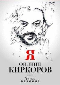 Концерт Филиппа Киркорова
