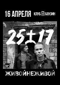 Концерт группы «25/17» в Иркутске