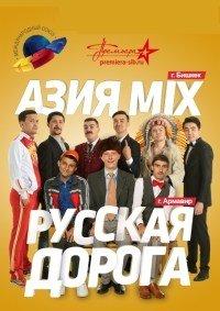 КВН. «Азия MIX» и «Русская дорога»