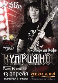 Концерт Игоря Куприянова в Ангарске
