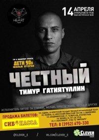 Концерт Тимура Гатиятуллина (Честный)