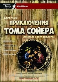 Спектакль «Приключения Тома Сойера» в Иркутске