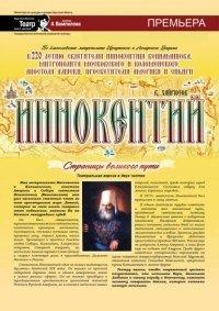Спектакль «Иннокентий» в Иркутске