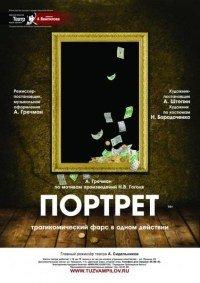 Спектакль «Портрет» в Иркутске