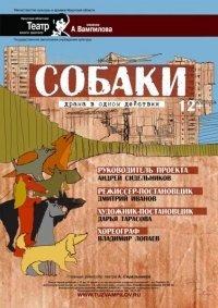 Спектакль «Собаки» в Иркутске