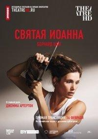 Театральный киносезон «Святая Иоанна» в Иркутске