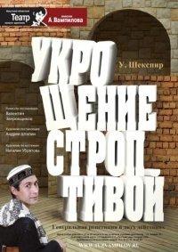 Спектакль «Укрощение строптивой» в Иркутске