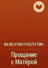 Спектакль «Прощание с Матёрой» в Иркутске