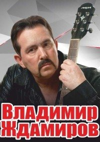 Концерт Владимира Ждамирова в Ангарске