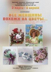Выставка «Все женщины похожи на цветы…» в Братске