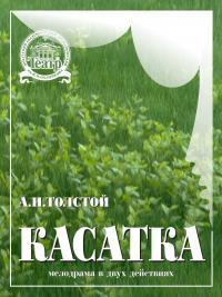 Спектакль «Касатка» в Иркутске