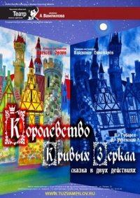 Спектакль «Королевство кривых зеркал» в Иркутске