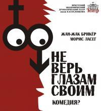Спектакль «Не верь глазам своим» в Иркутске