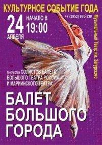 Шоу «Балет большого города»