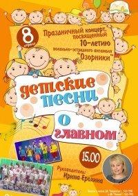 Концерт «Детские песни о главном» в Ангарске